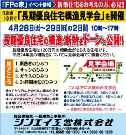 4月28~29日の構造見学会に、ぜひお越し下さい!