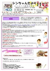 「シンちゃんたより」(11月号)vol.78