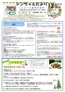 「シンちゃんたより」(12月号)vol.79