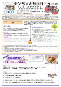 「シンちゃんたより」(2月号)vol.81