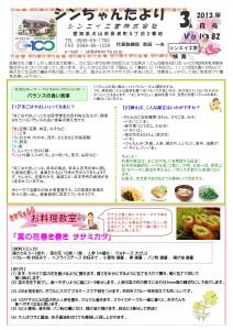 「シンちゃんたより」(3月号)vol.82