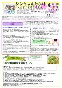 「シンちゃんたより」(4月号)vol.83