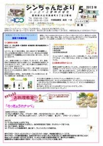 「シンちゃんたより」(5月号)vol.84