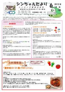 「シンちゃんたより」(6月号)vol.85