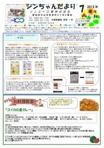「シンちゃんたより」(7月号)vol.86