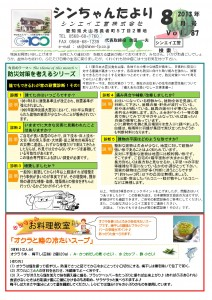 「シンちゃんたより」(8月号)vol.87