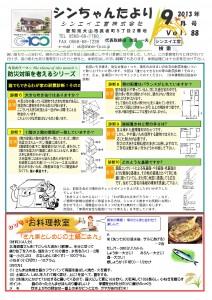 「シンちゃんたより」(9月号)vol.88