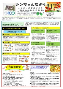 「シンちゃんたより」(11月号)vol.90