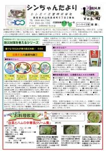 「シンちゃんたより」(1月号)vol.92