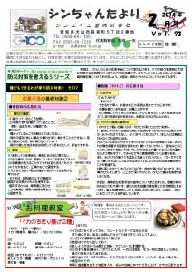 「シンちゃんたより」(2月号)vol.93