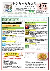 「シンちゃんたより」(3月号)vol.94