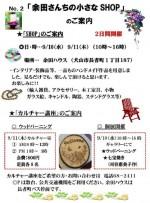 No.2 「余田さんちの小さなSHOP」開催