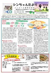 「シンちゃんたより」(9月号)vol.100
