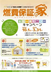 FPの家 燃費保証の家キャンペーン