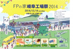 FPの家 岐阜工場祭 開催のご案内
