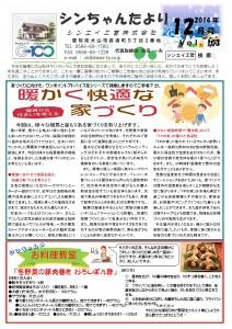 「シンちゃんたより」(12月号)vol.103