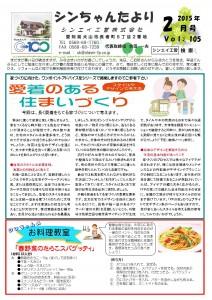 「シンちゃんたより」(2月号)vol.105