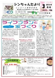 「シンちゃんたより」(3月号)vol.106