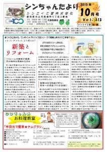 「シンちゃんたより」(10月号)vol.113