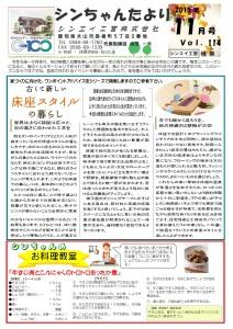 「シンちゃんたより」(11月号)vol.114