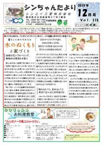 「シンちゃんたより」(12月号)vol.115