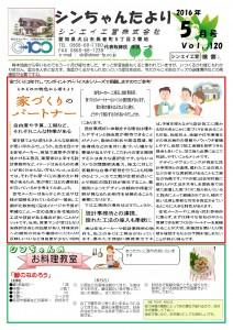 「シンちゃんたより」(5月号)vol.120