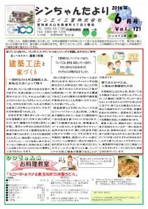 「シンちゃんたより」(6月号)vol.121