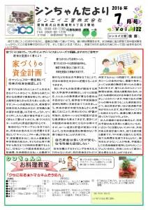 「シンちゃんたより」(7月号)vol.122