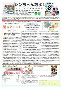 「シンちゃんたより」(8月号)vol.123