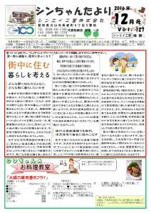 「シンちゃんたより」(12月号)vol.127