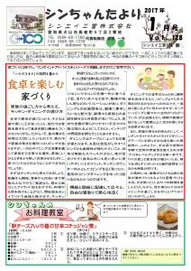 「シンちゃんたより」(1月号)vol.128