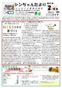 「シンちゃんたより」(2月号)vol.129