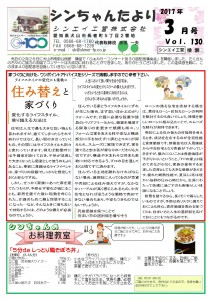「シンちゃんたより」(3月号)vol.130