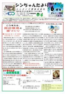 「シンちゃんたより」(6月号)vol.133