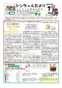 「シンちゃんたより」(7月号)vol.134