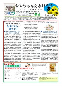「シンちゃんたより」(8月号)vol.135