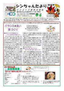 「シンちゃんたより」(9月号)vol.136
