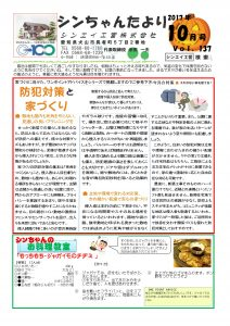 「シンちゃんたより」(10月号)vol.137