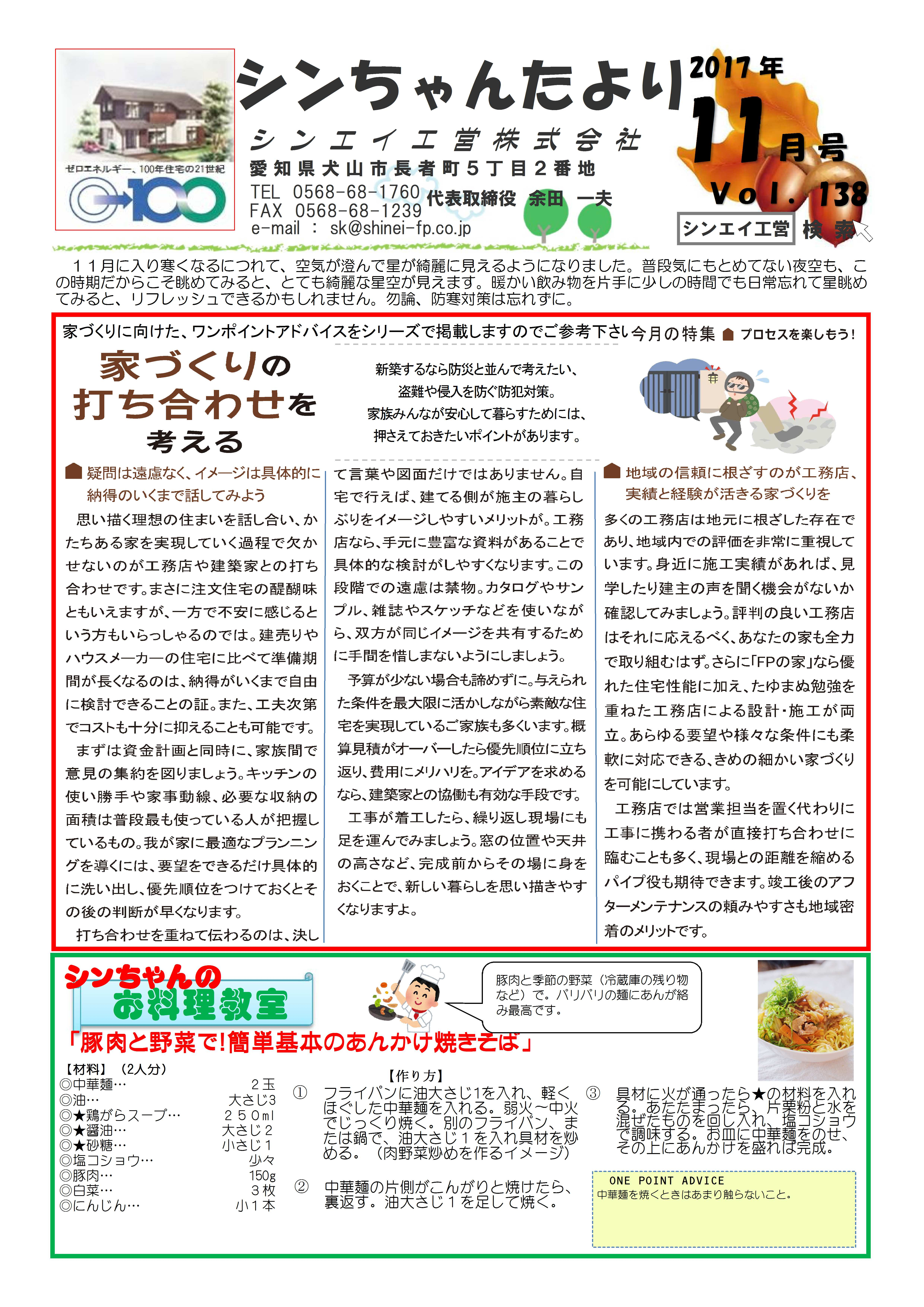 「シンちゃんたより」(11月号)vol.138