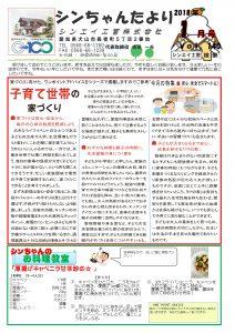 「シンちゃんたより」(1月号)vol.140