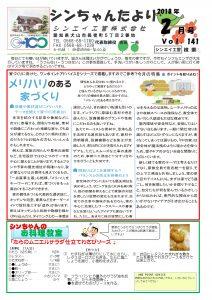 「シンちゃんたより」(2月号)vol.141