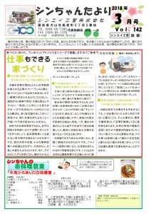 「シンちゃんたより」(3月号)vol.142